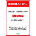 ダイナム、豪雨災害により『熊本人吉店』を休業