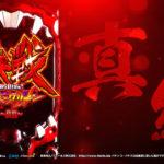 フィールズが「新世紀エヴァンゲリオン 決戦 ~真紅~」のPV公開