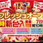 ワンダーランド福岡東店(2020年7月7日リニューアル・福岡県)