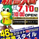 Eスペース福岡本店(2020年7月10日リニューアル・福岡県)
