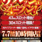 テンガイ・八女店(2020年7月7日リニューアル・福岡県)