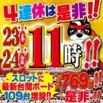 つかさ筑紫野店(2020年7月23日リニューアル・福岡県)