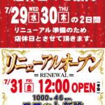 マツヤホール(2020年7月31日リニューアル・福島県)