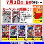 B2-ZONE 各務原店(2020年7月3日リニューアル・岐阜県)