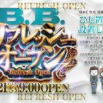 B.B.東雲店(2020年7月21日リニューアル・広島県)