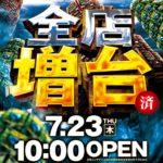 ビッグバン小樽店(2020年7月23日リニューアル・北海道)