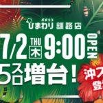 ひまわり釧路店(2020年7月2日リニューアル・北海道)