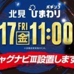 ひまわり北見店(2020年7月17日リニューアル・北海道)