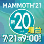 パーラーマンモス'21月寒店(2020年7月21日リニューアル・北海道)