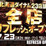 ダイナム石狩店(2020年7月23日リニューアル・北海道)