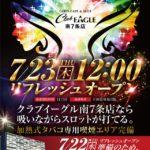 クラブイーグル南7条店(2020年7月23日リニューアル・北海道)
