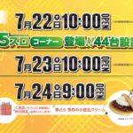 ひまわり音更店(2020年7月22日リニューアル・北海道)
