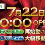 ひまわり帯広店(2020年7月22日リニューアル・北海道)
