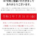 パチンコ100MANDORU(2020年7月31日閉店・北海道)