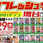 アビック一番館 1円パチンコ倍増!(28台→56台)(2020年7月29日リニューアル・兵庫県)