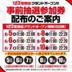 123宝塚店 延田グループが123屋号で宝塚初進出!「スーパーラッキー800」から屋号変更(2020年8月5日グランドオープン・兵庫県)