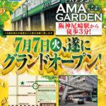 パチンコ アマガーデン(2020年7月7日グランドオープン・兵庫県)