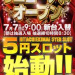 スロットアクロスキコーナ日立駅前店(2020年7月7日リニューアル・茨城県)