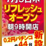 ガイア高萩安良川店(2020年7月9日リニューアル・茨城県)
