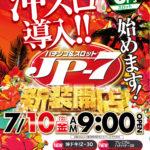 JP-7古河店(2020年7月10日リニューアル・茨城県)