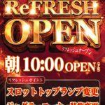 ダイナム小松店(2020年7月11日リニューアル・石川県)