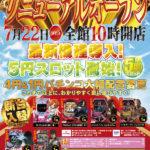 DSG ARENA 七尾(2020年7月22日リニューアル・石川県)