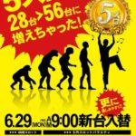 ZAP舟倉店(2020年6月29日リニューアル・神奈川県)