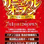PREST平間店(2020年7月1日リニューアル・神奈川県)