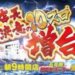 ジャパンニューアルファ厚木北店(2020年7月3日リニューアル・神奈川県)