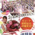 キコーナ相模原店(2020年7月4日リニューアル・神奈川県)