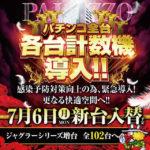 パラッツォ湘南台店(2020年7月6日リニューアル・神奈川県)