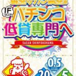 サガン新横浜(2020年7月6日リニューアル・神奈川県)