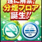 サントロペ横須賀中央(2020年7月8日リニューアル・神奈川県)