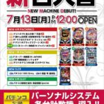 PREST 弥生台店(2020年7月13日リニューアル・神奈川県)