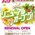 セブンS川崎店(2020年7月17日リニューアル・神奈川県)