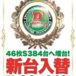 Super D'station海老名店(2020年7月20日リニューアル・神奈川県)