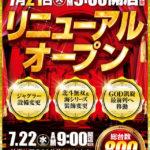 一番舘 横浜泉店(2020年7月21日リニューアル・神奈川県)