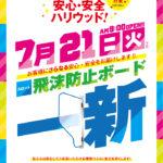 スーパーハリウッド(2020年7月21日リニューアル・神奈川県)