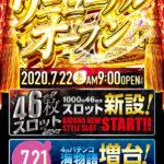 キコーナ相武台店(2020年7月22日リニューアル・神奈川県)