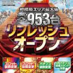 ピーアーク相模原ピーくんステージ(2020年7月22日リニューアル・神奈川県)