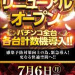 パラッツォ秦野渋沢店(2020年7月6日リニューアル・神奈川県)