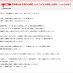 大阪・難波のパチンコ店『四海樓本店』、従業員が新型コロナウイルスに感染