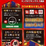 P.E.KING OF KINGS 八幡店(2020年7月1日リニューアル・京都府)
