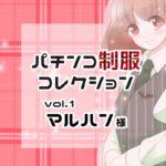 【パチコレ】パチンコ制服コレクション Vol.001【毎週土曜日更新】