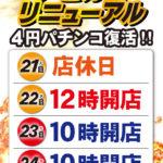 ホームランアピカ店(2020年7月22日リニューアル・三重県)