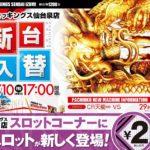 P.E.KING OF KINGS 仙台泉店(2020年7月10日リニューアル・宮城県)
