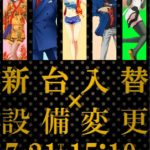 コンサートホール仙台駅前店(2020年7月21日リニューアル・宮城県)