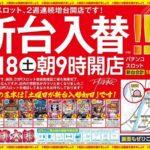 桃太郎(2020年7月18日リニューアル・宮城県)