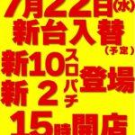 メルヘンワールド 萩野町店(2020年7月22日リニューアル・宮城県)