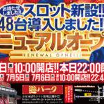 遊パークPゾーン(2020年7月3日リニューアル・長野県)